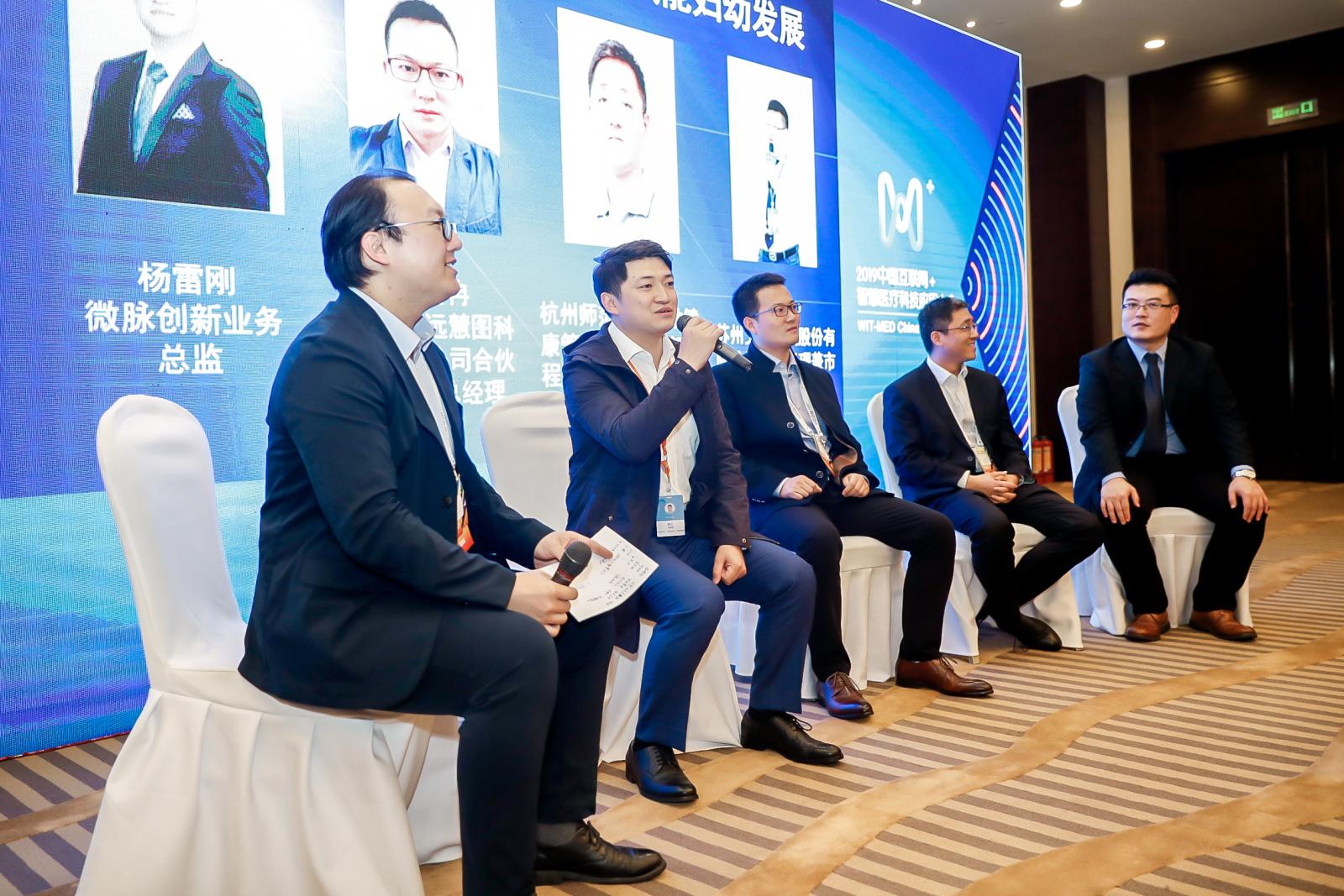 接连亮相!微脉「互联网+信任医疗」快车加速驶入中国西南