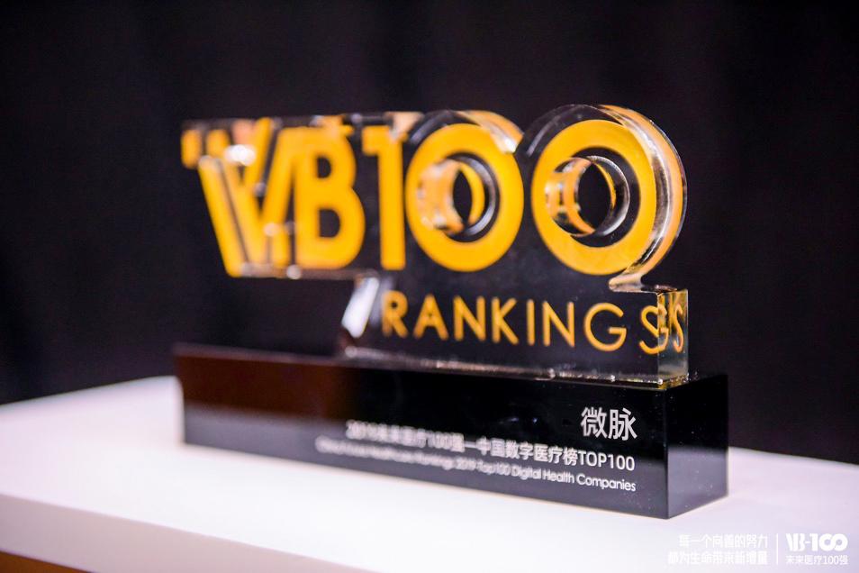 微脉三度登榜「未来医疗100强」,创始人裘加林摘取「年度创新企业CEO 」