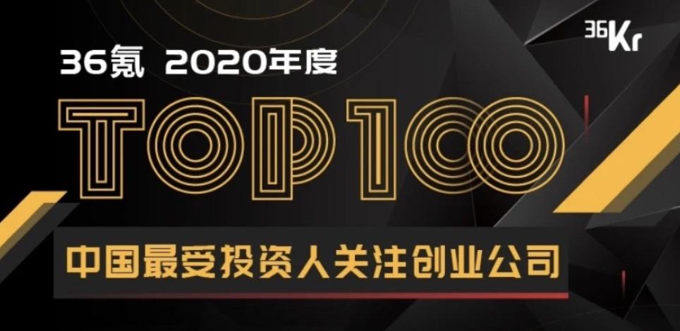 微脉入选2020中国最受投资人关注创业公司TOP100