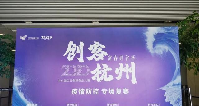 过关斩将!微脉赢得2020「创客杭州」疫情防控专场复赛冠军